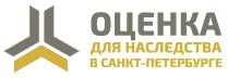 Оценка для наследства (нотариуса) в Санкт-Петербурге